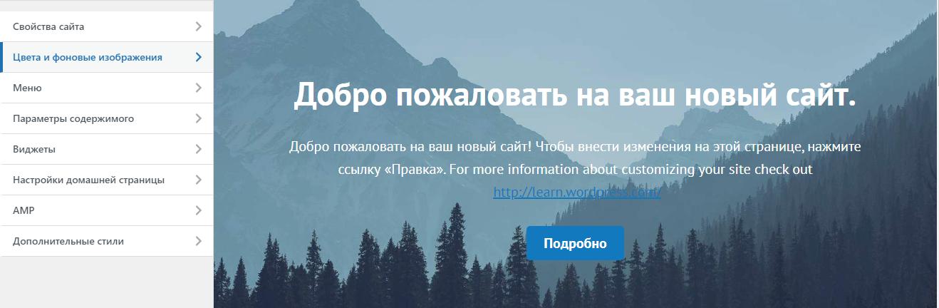 https://webhost1.ru/upload/blog/WordPress-1image1.png