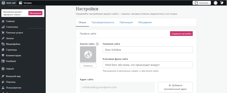 https://webhost1.ru/upload/blog/WordPress-1image2.png