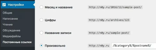 https://webhost1.ru/upload/blog/WordPress-1image3.png