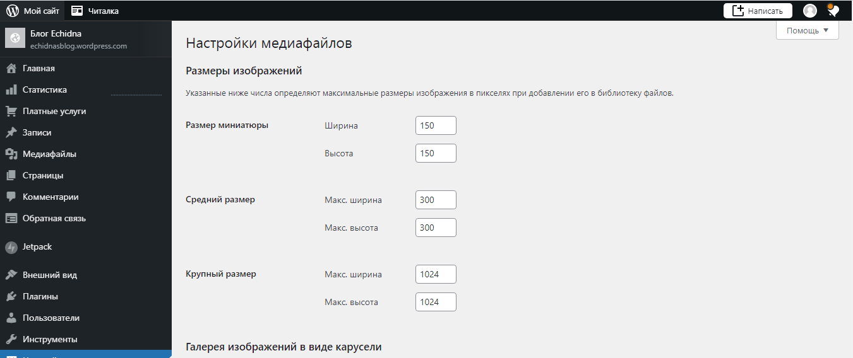 https://webhost1.ru/upload/blog/WordPress-1image5.png
