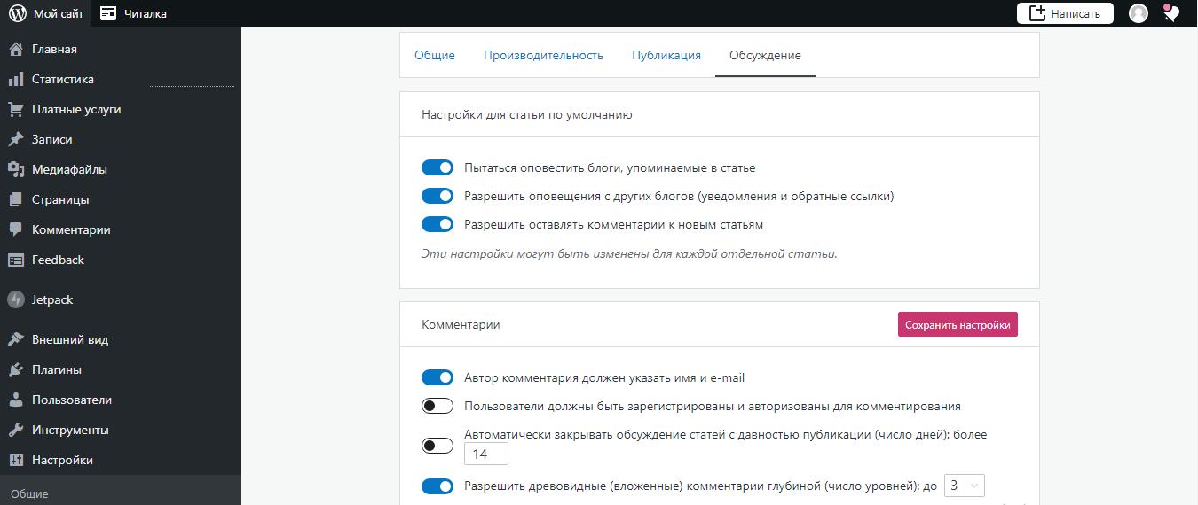 https://webhost1.ru/upload/blog/WordPress-1image6.png