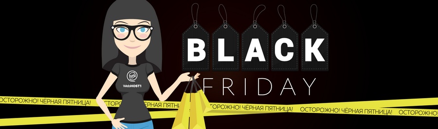https://webhost1.ru/upload/blog/black-friday2.png