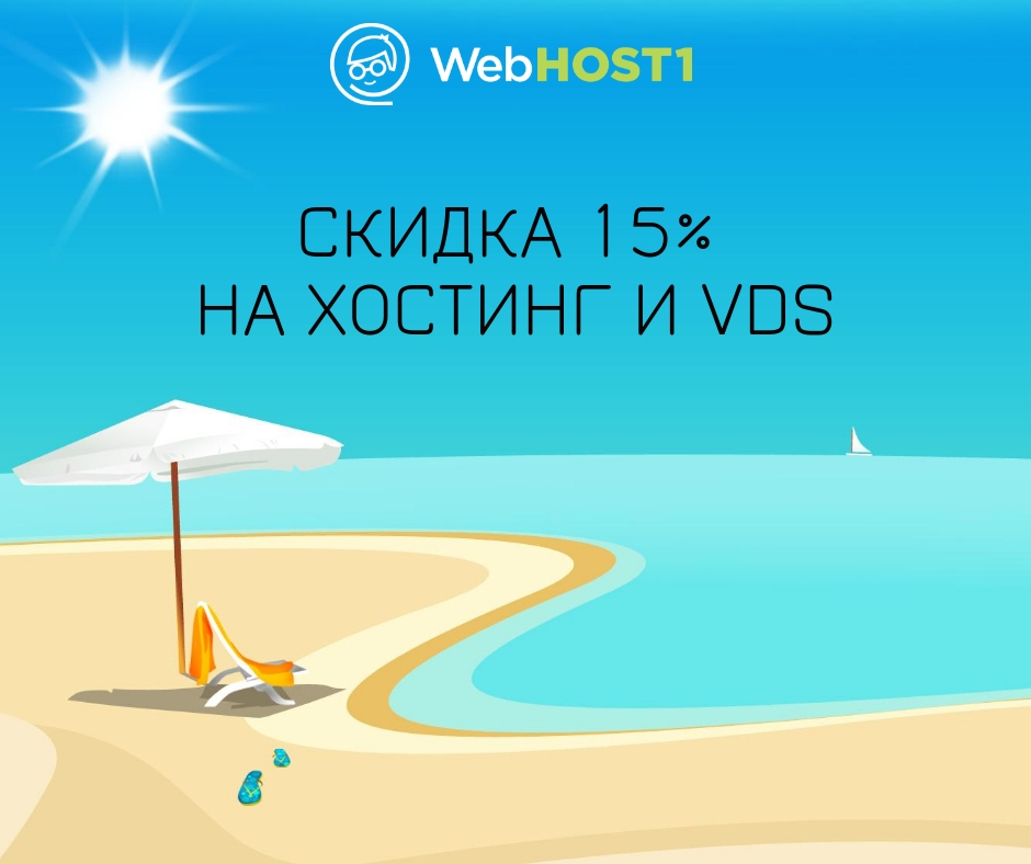 https://webhost1.ru/upload/blog/byesummer.jpeg