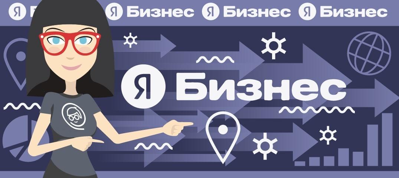 https://webhost1.ru/upload/custom-pages/yandex-business/ya-business.jpeg