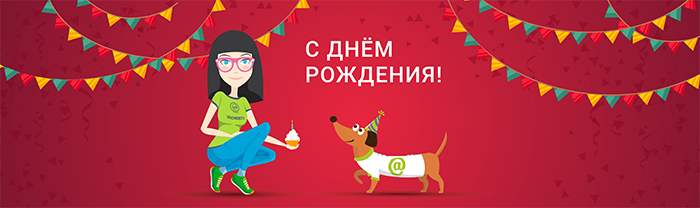 https://webhost1.ru/upload/email/2019/mail-birthday.png