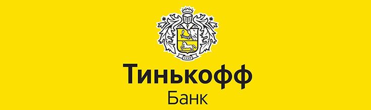 Тинькоф банк: до 4-х месяцев бесплатно