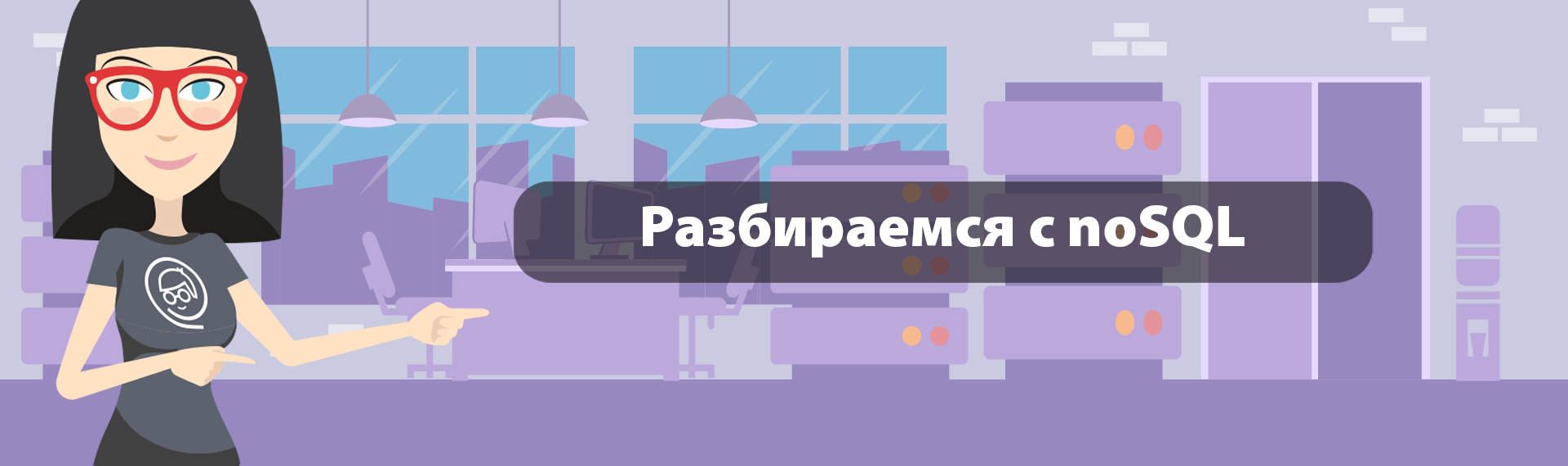 https://webhost1.ru/upload/email/2021/%20NoSQL-1.PNG