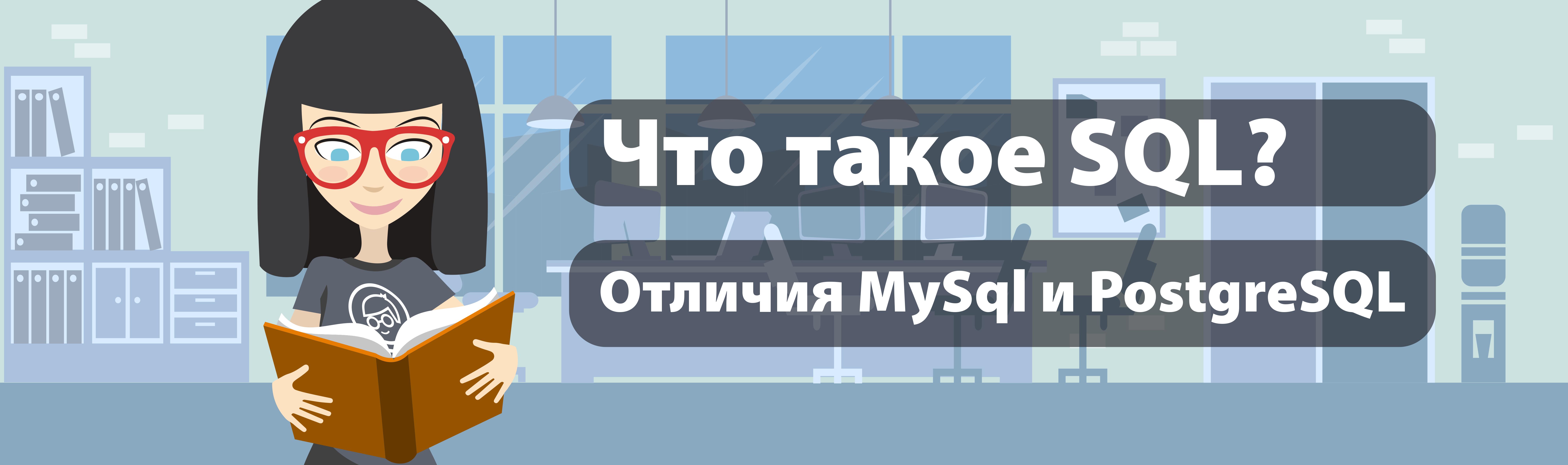 https://webhost1.ru/upload/email/2021/WEBHOST-SQL-1.png