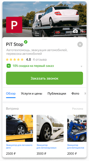 https://webhost1.ru/upload/email/2021/kartkomp-yandex1.png