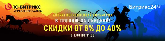 https://webhost1.ru/upload/email/partners/bitrix-01-08-2019.jpg