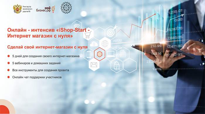 https://webhost1.ru/upload/email/partners/ishopstart-13-05-2020.png