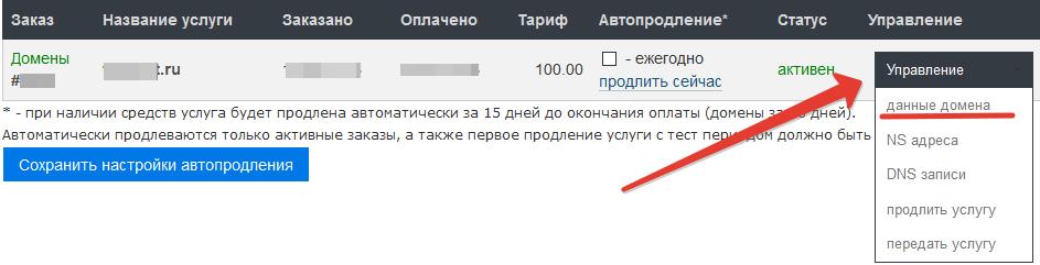 https://webhost1.ru/upload/help/2016-05-14_17-59-09.png