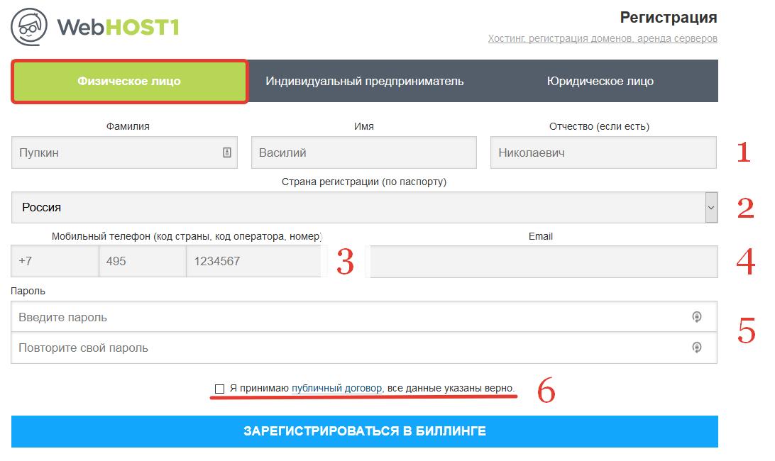 Регистрация физического лица (обычный пользователь)