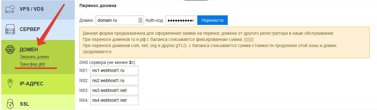 https://webhost1.ru/upload/help/2016-09-02_10-01-02.png
