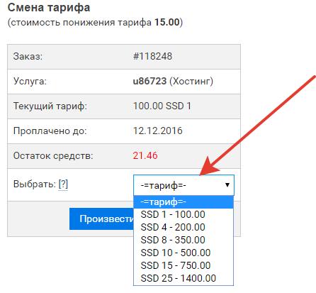 https://webhost1.ru/upload/help/2016-12-05_11-15-23.png