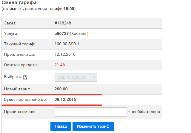 https://webhost1.ru/upload/help/2016-12-05_11-16-10.png