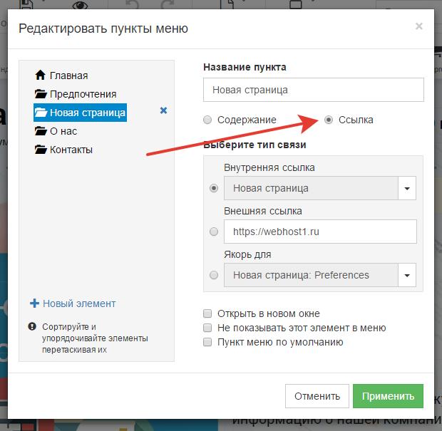 https://webhost1.ru/upload/help/2017-02-27_12-18-24.png