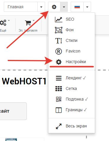 https://webhost1.ru/upload/help/2017-03-03_12-41-02.png
