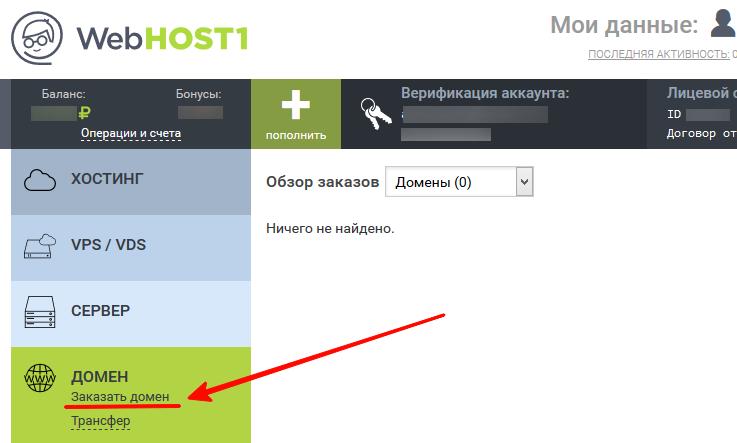 https://webhost1.ru/upload/help/2017-09-04-18-04-36.png