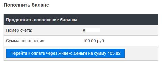 https://webhost1.ru/upload/help/Billing-3.png