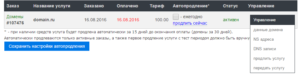https://webhost1.ru/upload/help/NS-Domain-1.png