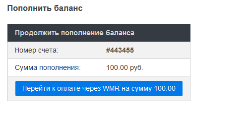 https://webhost1.ru/upload/help/WM-Keeper-3.png
