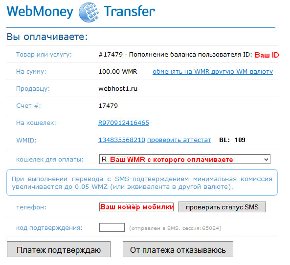 https://webhost1.ru/upload/help/WM-Keeper-6.jpg