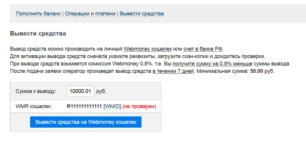 https://webhost1.ru/upload/help/balance_out.jpg