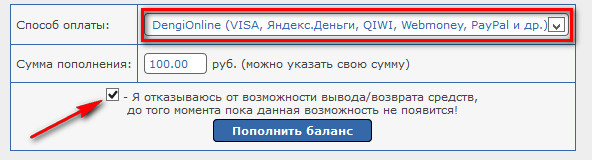 https://webhost1.ru/upload/help/bill_balance_do.jpg