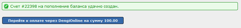 https://webhost1.ru/upload/help/bill_balance_do1.jpg