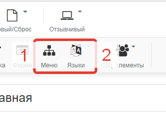https://webhost1.ru/upload/help/constructor/2017-12-12_14-44-34.png