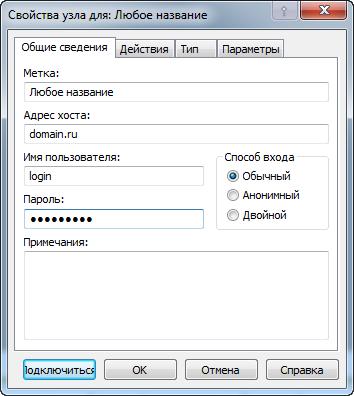 https://webhost1.ru/upload/help/cuteftp2.png
