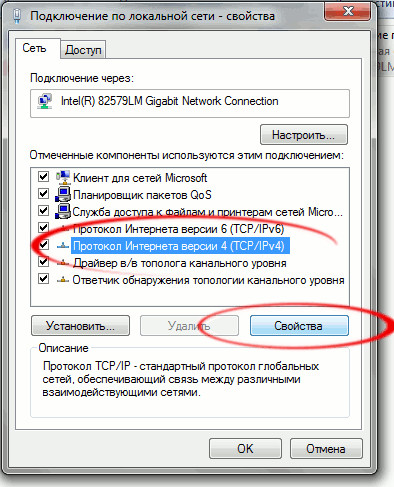 https://webhost1.ru/upload/help/faq_publicdns_google_win7_5.jpg