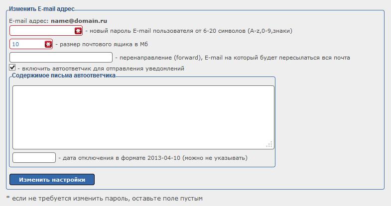 host_email_set.jpg