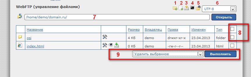 host_webftp_files.jpg