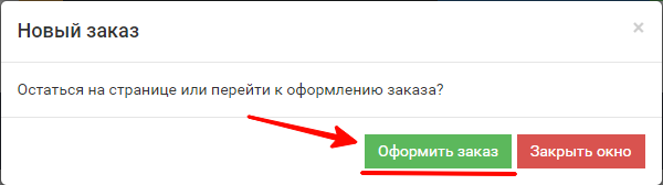 https://webhost1.ru/upload/help/img-2017-10-18-11-48-02.png