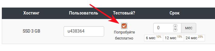 https://webhost1.ru/upload/help/img-2017-10-18-11-49-55.png