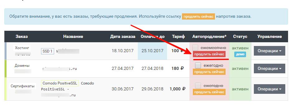 https://webhost1.ru/upload/help/img-2017-10-23-14-01-29.png
