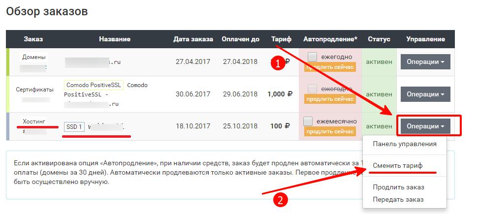 https://webhost1.ru/upload/help/img-2017-10-23-14-10-47.png