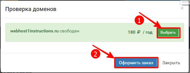 https://webhost1.ru/upload/help/img-2017-10-23-14-27-18.png