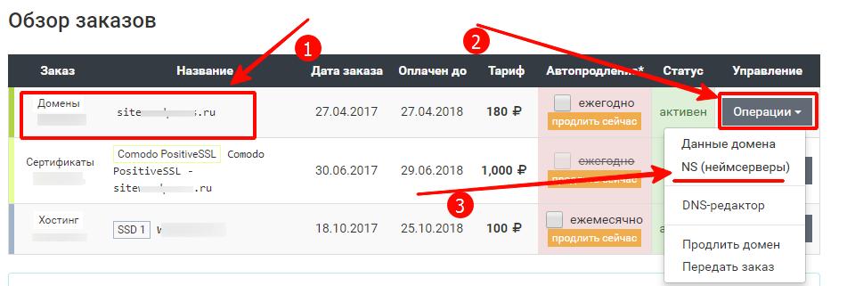 https://webhost1.ru/upload/help/img-2017-10-23-15-42-32.png