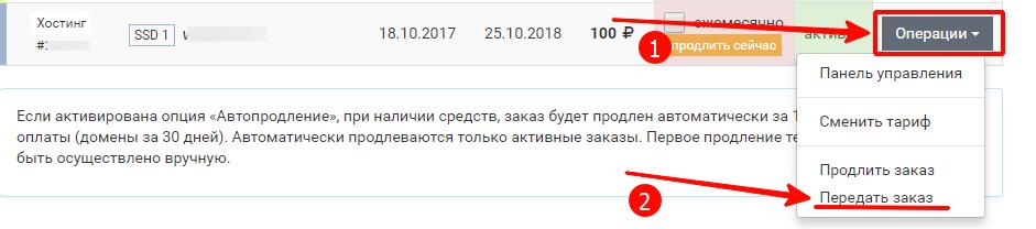 Передать заказ на другой лицевой счет (ID)
