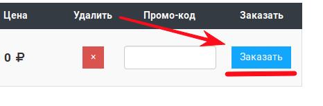 https://webhost1.ru/upload/help/img-2018-05-14-13-38-12.png