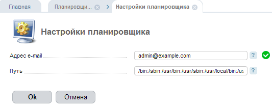 https://webhost1.ru/upload/help/ispmgr/isp-cronsettings.png