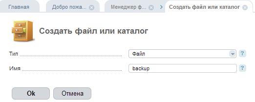 https://webhost1.ru/upload/help/ispmgr/isp-newfile.png