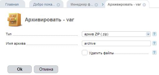 https://webhost1.ru/upload/help/ispmgr/isp-zip.png