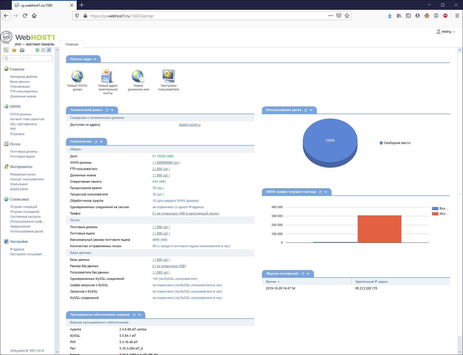 ISPmanager-webhost1