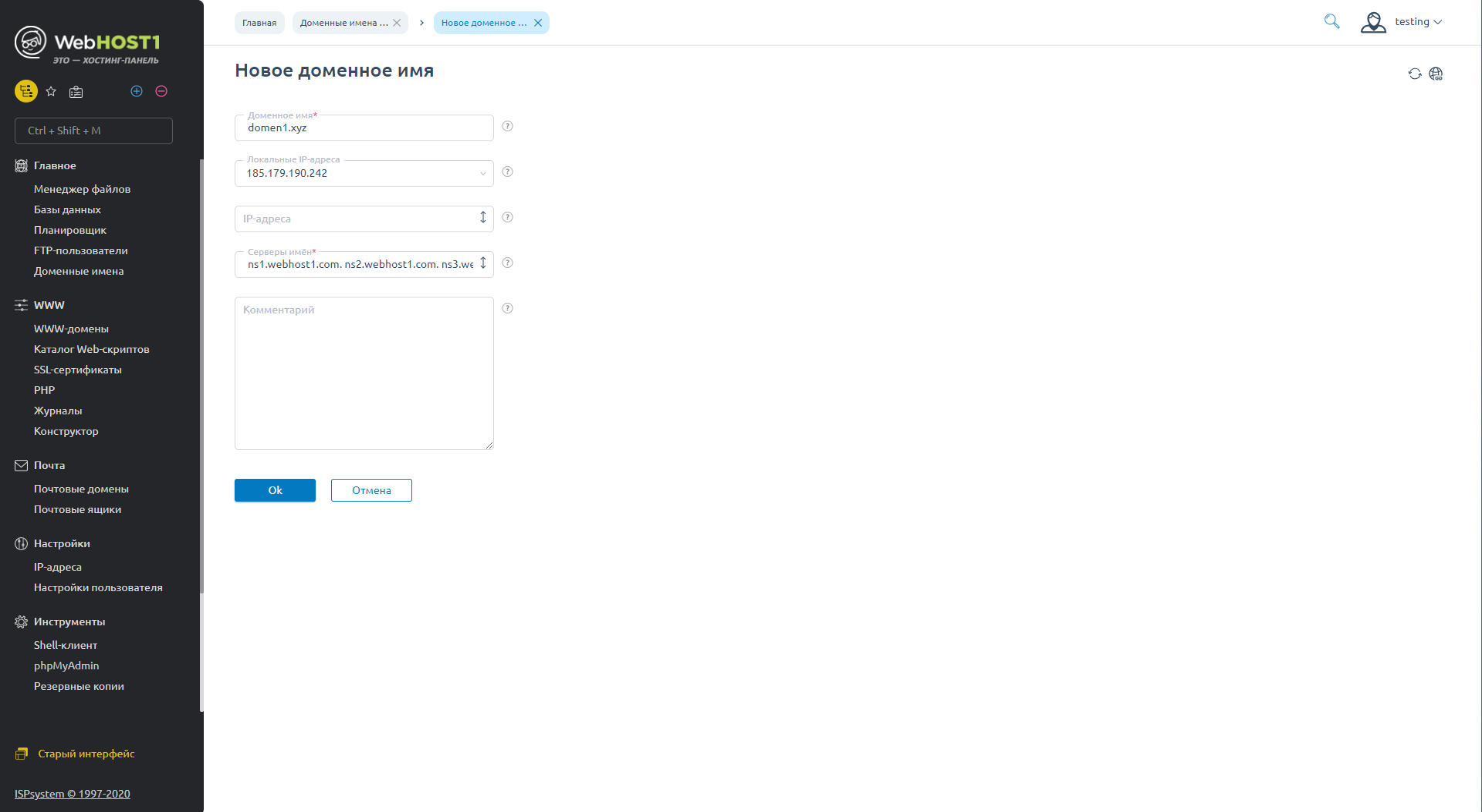 https://webhost1.ru/upload/help/ispmgr/screenshots/main-domains_add.png