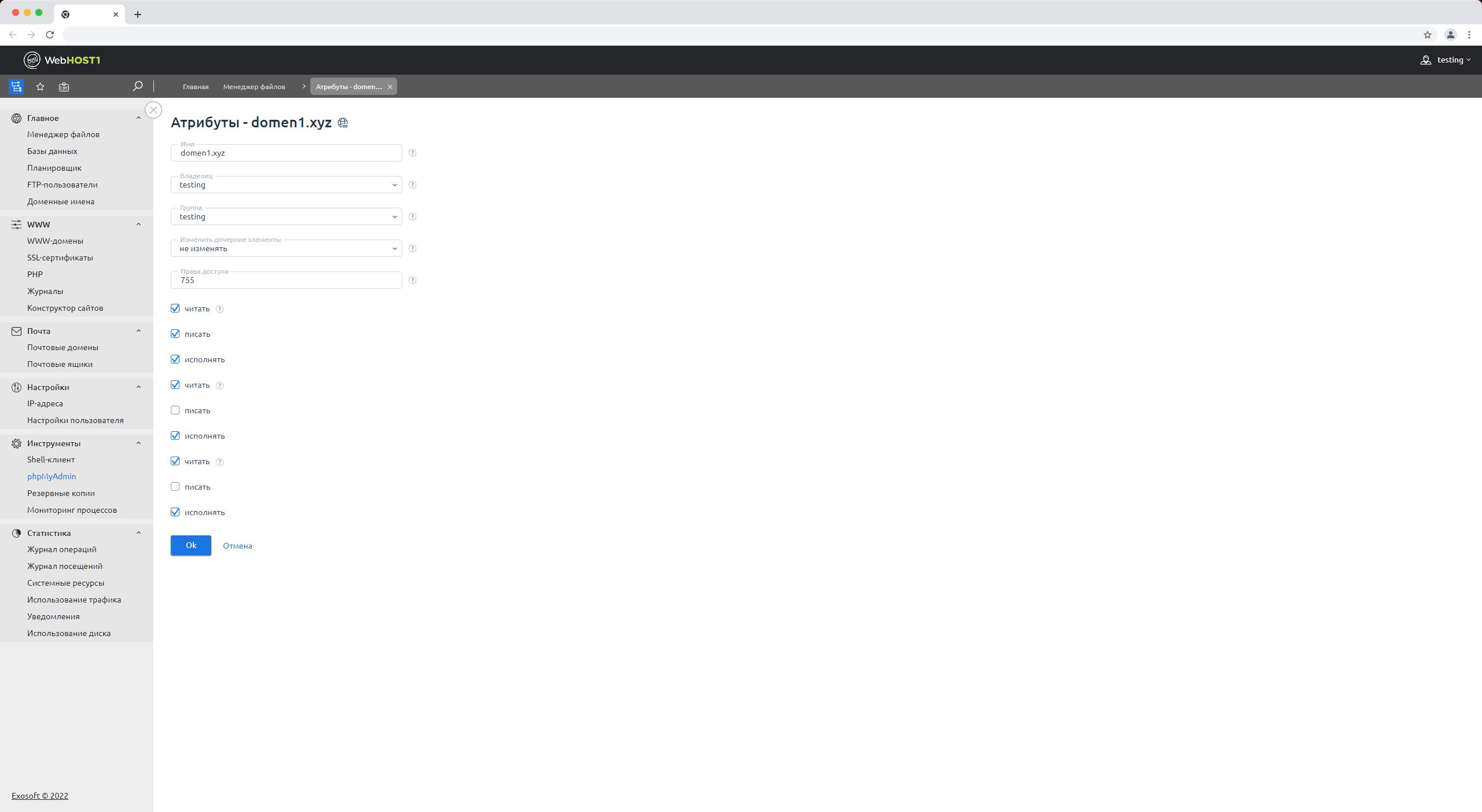https://webhost1.ru/upload/help/ispmgr/screenshots/main-webftp_atribute.png