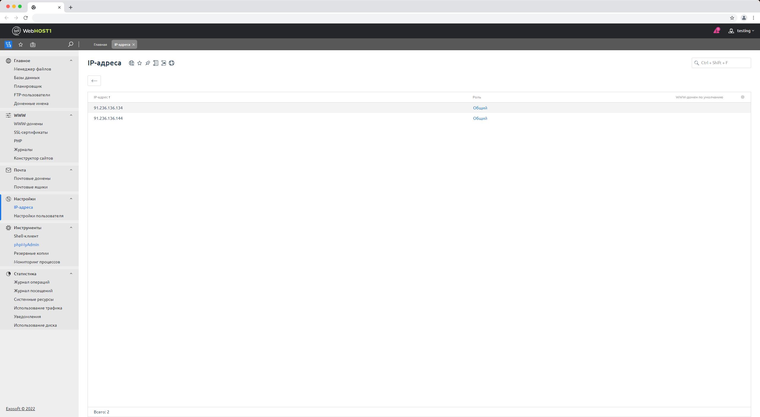 https://webhost1.ru/upload/help/ispmgr/screenshots/settings-ipaddr.png